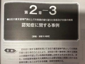 主任介護支援専門員 更新研修(4日目)