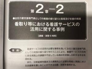 主任介護支援専門員 更新研修(3日目)