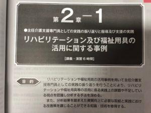 主任介護支援専門員 更新研修(2日目)