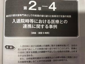 主任介護支援専門員 更新研修(5日目)
