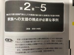 主任介護支援専門員 更新研修(6日目)