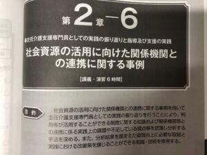主任介護支援専門員 更新研修(7日目)