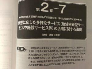 主任介護支援専門員 更新研修(8日目・最終日)