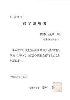 画像:茨城県主任介護支援専門員研修 修了証明書