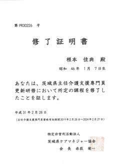 画像:茨城県主任介護支援専門員更新研修 修了証明書